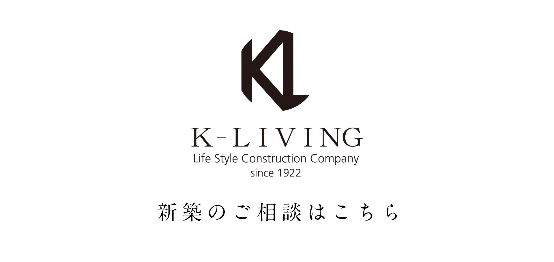 K-LIVING 新築のご相談はこちら